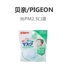 7F-母嬰 -貝親口罩