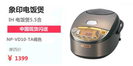 6F-家居日化-日本象印电饭煲