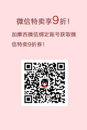 微信特卖享9折!加摩西微信(图片上加个二维码)绑定账号获取微信特卖9折券!