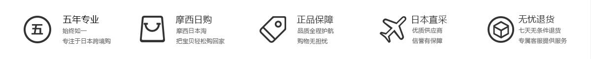 摩西网专业日本海淘日本直采正品保障无忧退货