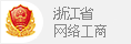浙江省網絡工商