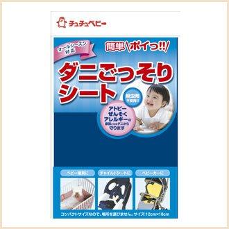 【日本直邮】啾啾/CHUCHU BABY 特殊隔棉层 防螨虫铺垫 蓝色 无杀虫剂