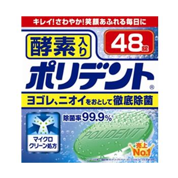 【日本直邮】保丽净/Polident 酵素全口假牙消毒杀菌清洁片 薄荷香 48粒装