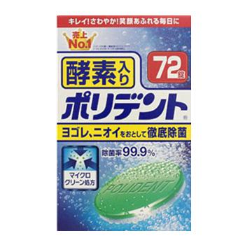 【日本直邮】保丽净/Polident 酵素全口假牙消毒杀菌清洁片 薄荷香 72粒装(不能运输)