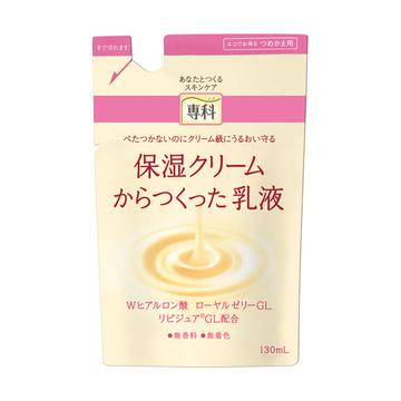 【日本直邮】资生堂/Shiseido  洗颜专科 凝润深透高机能保湿乳液 替换装130ml