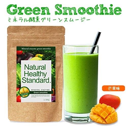 自然健康标准/NATURAL HEALTHY STANDARD 绿色沙冰酵素奶昔代餐粉 160g 芒果味