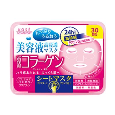 高丝/KOSE 美容液高浸透抽取式面膜 30贴 胶原蛋白