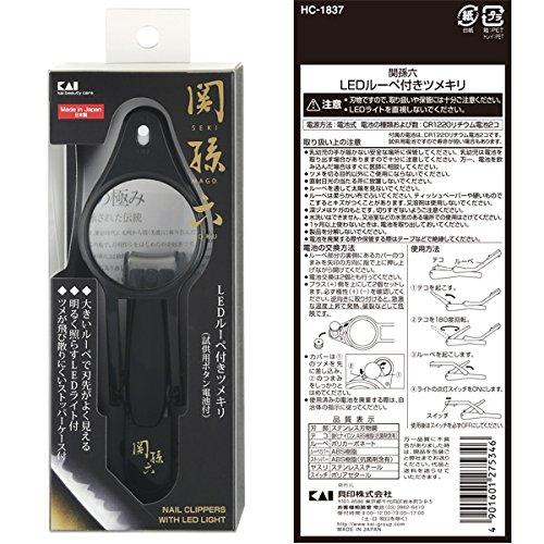 【日本直邮】贝印/Kai  匠创指甲剪 带放大镜/锉/LED灯 指甲钳HC1837  1套