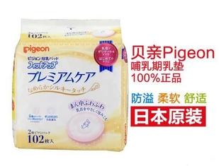 【日本直邮】贝亲/Pigeon  优质护理母乳垫 102片