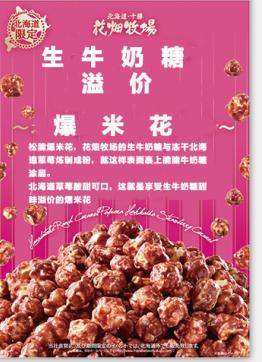 【日本直邮】花畑牧場 纯粹奶糖溢价爆米花~北海道草莓生牛奶糖味 90g