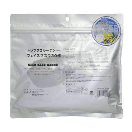 SPC  河豚骨胶原补水美白保湿抗辐射晒后修复精华面膜 30片