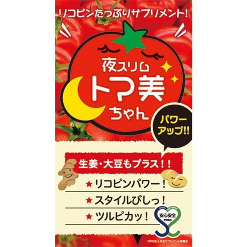 番茄美酱 夜美人夜间瘦身减肥食物纤维  生姜升级版90粒