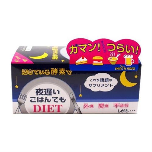【日本直邮】新谷酵素 Night Diet 睡眠瘦减肥瘦身丸 30袋x2盒