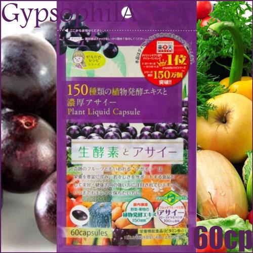 体之食谱 生酵素+巴西莓抗衰减肥蔬果营养素 60粒