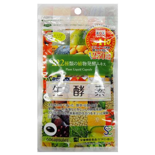 生酵素/SORRISO 222种天然植物水果谷物浓缩精华 60粒/60日份 2包装