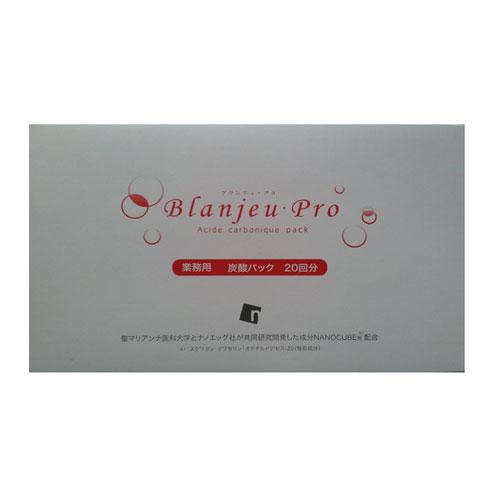 BLANJUE  PRO  高级沙龙美容院专用CO2碳酸注氧面膜