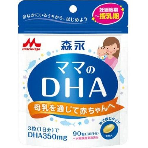 森永/MORINAGA 孕妇哺乳期营养DHA深海鱼油 90粒