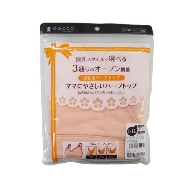 【包邮】【保税区闪送】日本三洋DACCO产后哺乳罩哺乳期胸罩桃粉色L-LL码 日本原装进口