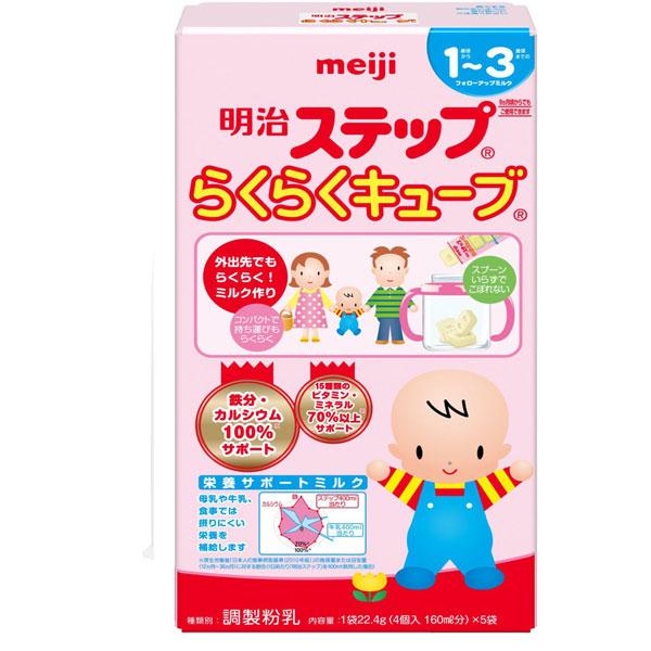 明治/MEIJI 2段便携装速溶块状奶粉 22.4g×5袋