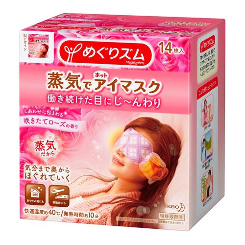 花王/KAO 玫瑰花蒸汽眼罩 眼膜 14片