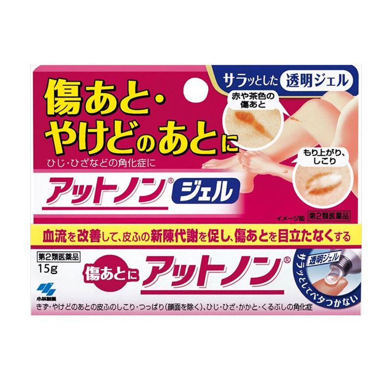【香港直邮】小林制药/KOBAYASHI 去烫伤烧伤划伤疤痕软膏 15g/支