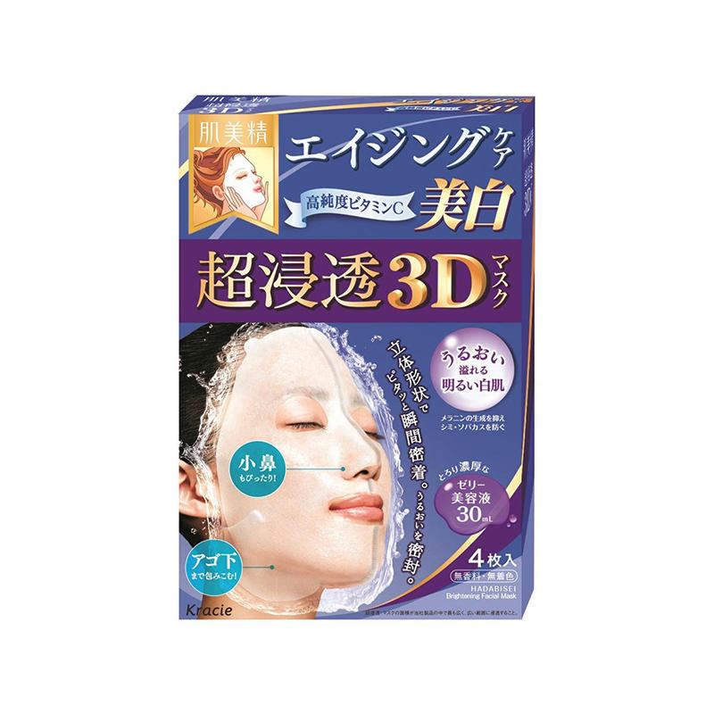 【香港直邮】【2件装】日本Kanebo嘉娜宝kracie肌美精3D高浸透胶原修护保湿面膜蓝色4片30ml/片