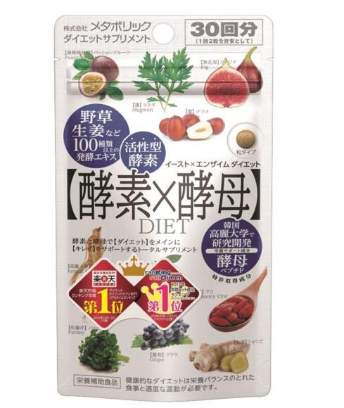 【香港直邮】日本metabolic膳食纤维 酵素X酵母 百余种原料发酵酵素30回分 60粒/袋