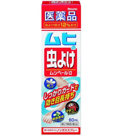 【香港直邮】日本MUHI池田模范堂儿童成人驱蚊液 60ml/瓶