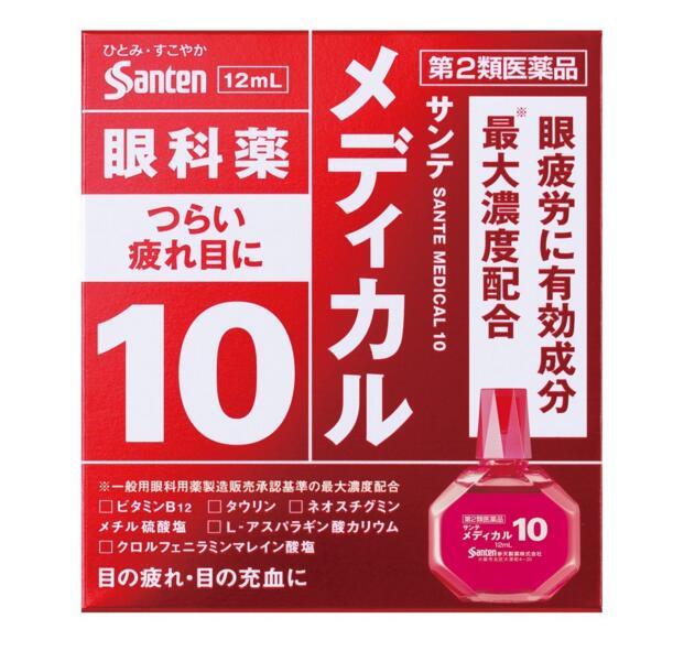 【香港直邮】日本SANTEN-FX参天改善疲劳滴眼液12ml/瓶