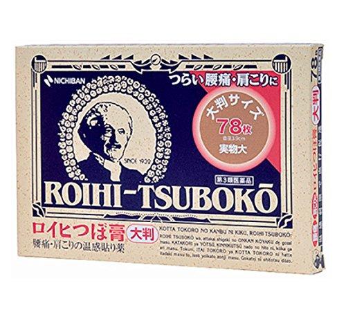 【香港直邮】Nichiban大判Roihi-Tsuboko温感镇痛贴膏78枚