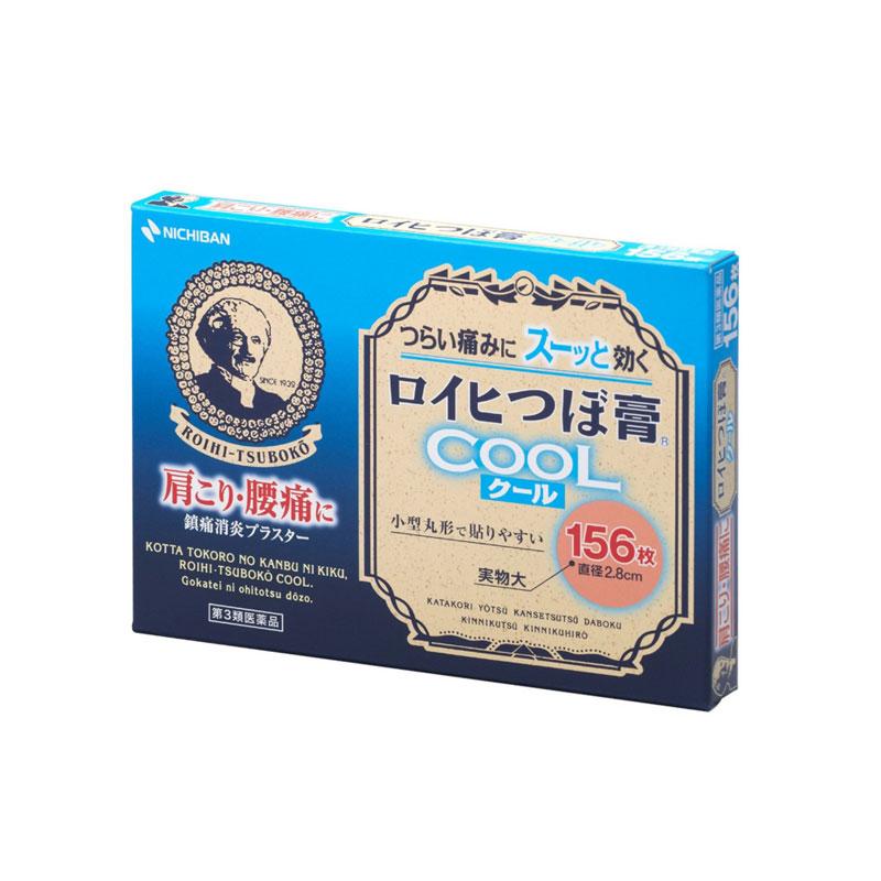 【香港直邮】Nichiban大判镇疼清凉冷感老人穴位贴 156枚/盒