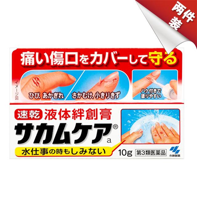 【香港直邮】【3件装 包邮包税】日本Kobayashi小林制药液体创可贴10g/支