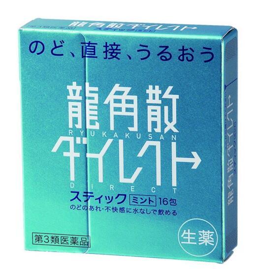【香港直邮】【3件装 包邮包税】日本龙角散粉末止咳化痰润喉糖薄荷味16支/盒