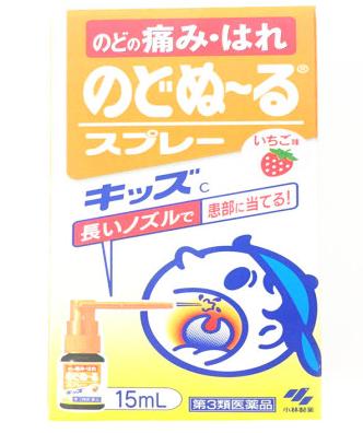 【香港直邮】日本Kobayashi小林制药儿童喉咙肿痛喷雾15ml/支
