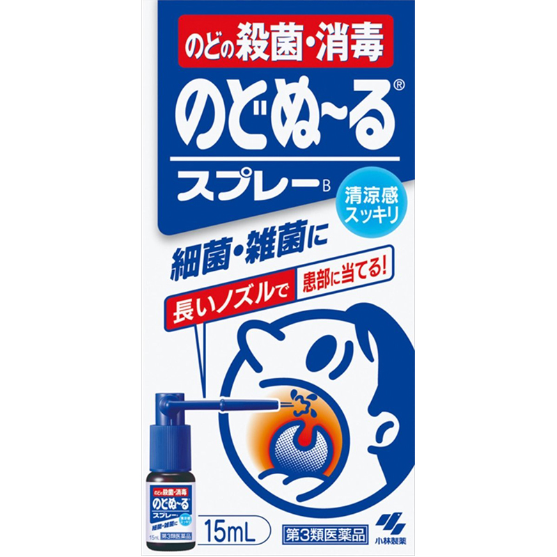 【香港直邮】【2件装 包邮包税】日本Kobayashi小林制药喉咙肿痛喷雾15ml/支