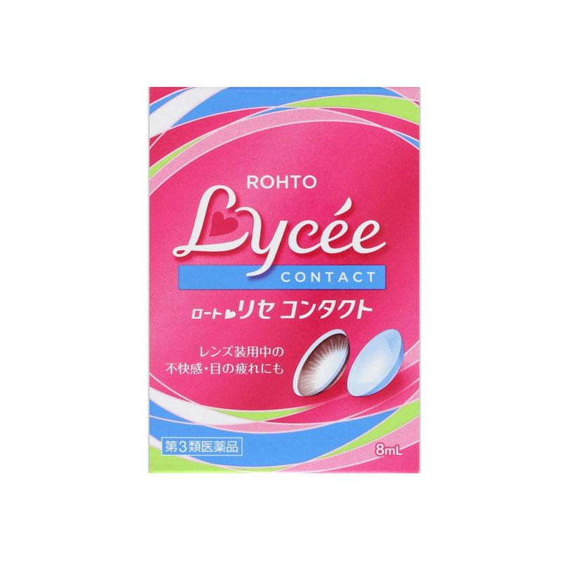 【香港直邮】【2件装】日本ROHTO乐敦粉红小花Lycee隐形眼镜用红色眼药水8ml/盒