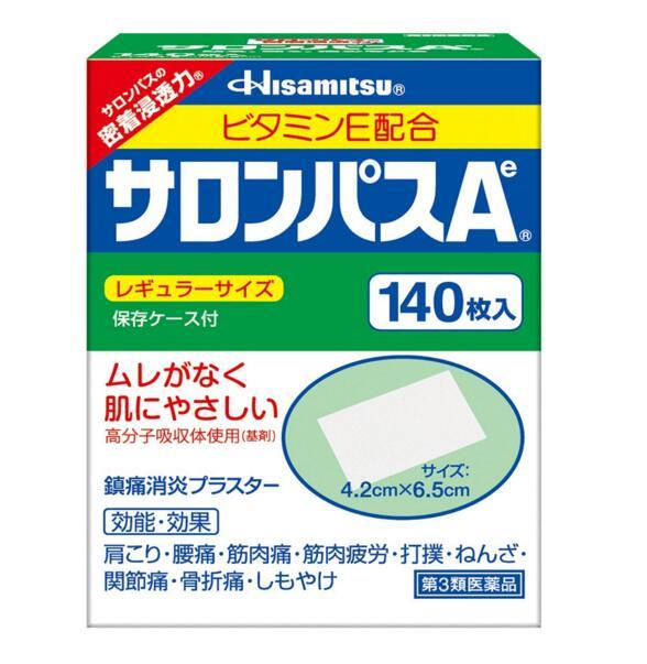 【香港直邮】【2件装 包邮包税】日本SALONPAS撒隆巴斯镇痛貼止痛贴140贴/盒