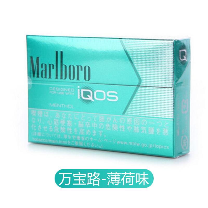 IQOS 电子烟专用万宝路烟弹正品日本电子烟烟弹 一条 10包 万宝路浓
