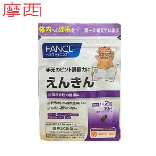 芳珂/FANCL 明目健眼综合营养素60粒/袋  30日 5391