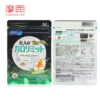 芳珂/Fancl 黑姜纤体热控片120粒/袋 30日