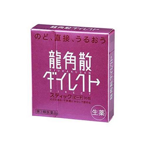 【香港直邮】【3件装 包邮包税】日本龙角散粉末止咳化痰润喉糖蜜桃味16支/盒