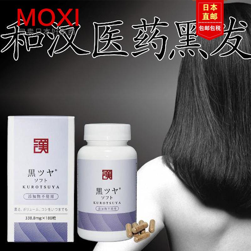 【包邮】【中国现货】和汉医药 黑发灵 胶囊 健康食品 180粒