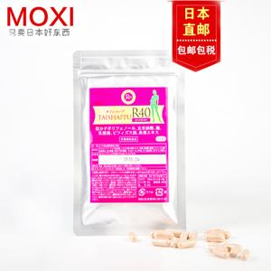 日本直邮正品TAISHAPPU R40 premier日本瘦身酵素减肥溶脂