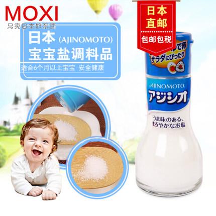【包邮】【香港直邮】味之素/AJINOMOTO  宝宝辅食专用调味品 6月+ 调味盐 110g