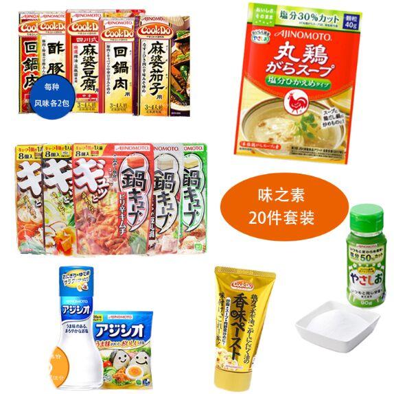 味之素/AJINOMOTO  味之素调料火锅底料健康食盐系列20件套装