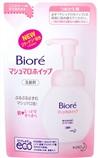 【日本直邮】碧柔/Biore  保湿微米泡沫洗面奶补充装 130ml补充装