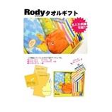 【日本直邮】Rody/ロディ  毛巾礼品3000 520克