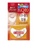 【日本直郵】Kose/高絲 Q10 彈力緊致提拉美容液眼膜 22回分