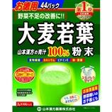 山本汉方 大麦若叶粉末100%青汁 3g*44袋